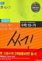 수학 10-가(2007)(쎈(SSEN))