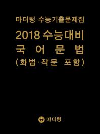 고등 국어문법(화법 작문포함) 수능기출문제집(2018 수능대비)