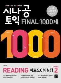 시나공 TOEIC Final 1000제 Reading Part 5 6 해설집(시즌 2)