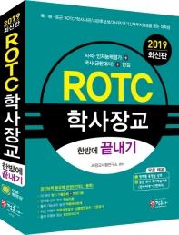 ROTC 학사장교 한방에 끝내기(2019)