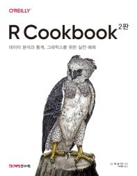 R Cookbook(2판)