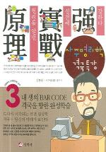 사주명리학 격국특강(김동완의 사주명리학 강의 3)