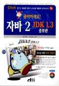 자바 2 JDK 1.3 증보판(클릭하세요)(CD-ROM 1장 포함)