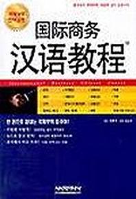 국제상무한어교정(CD 2개포함)