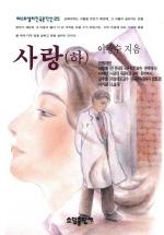 사랑(하)(베스트셀러한국문학선 25)
