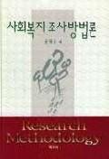 사회복지 조사방법론
