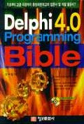 DELPHI 4.0 PROGRAMMING BIBLE(S/W포함)