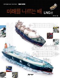 미래를 나르는 배:LNG선(한국의 월드 베스트)