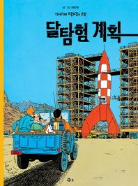 달탐험 계획(땡땡의 모험 16)