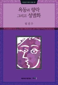 욕동과 향락 그리고 성별화(정신분석 세미나 13-14)