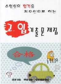 고입 기출문제집(2012)