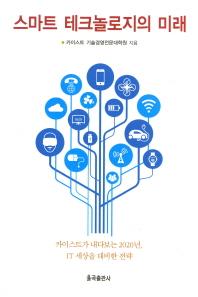 스마트 테크놀로지의 미래