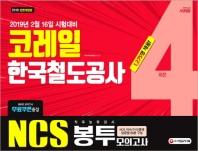 NCS 코레일 한국철도공사 직무능력검사 봉투모의고사 4회분(2019)