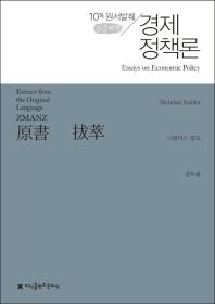 경제정책론(큰글씨책)(원서발췌)