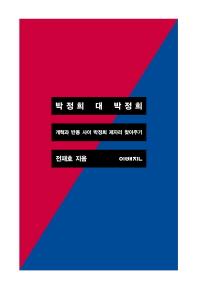 박정희 대 박정희(이매진 컨텍스트 65)