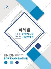 국제법 변호사시험 선택과목 기출문제집(2020)(Union)(5판)