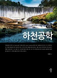 하천공학(3판)