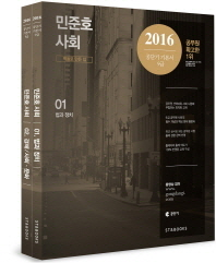 민준호 사회 세트(2016)(공단기 기본서)(전2권)
