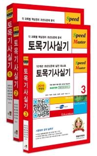 토목기사실기 세트(2019)(개정판)(전3권)