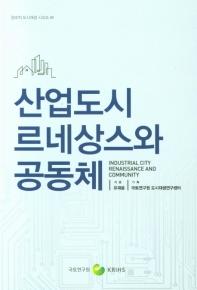 산업도시 르네상스와 공동체(창조적 도시재생 시리즈 89)