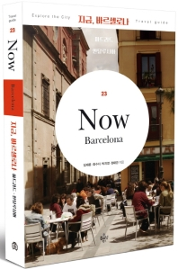 지금, 바르셀로나(Travel guide 23)
