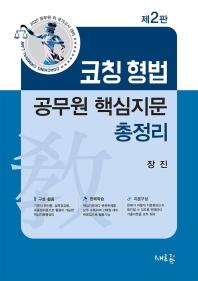 형법 공무원 핵심지문 총정리(2020)(코칭)(2판)
