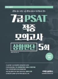 7급 PSAT 적중 모의고사 상황판단 5회(2021)(커넥츠 숨마투스)