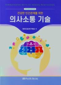 의사소통기술(2021)(건강한 인간관계를 위한)(전2권)