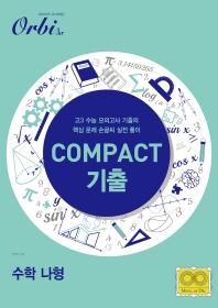 고등 수학 나형(2020)(오르비 Compact 기출)