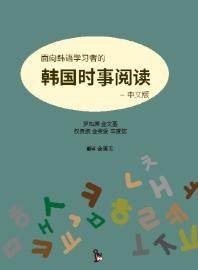 한국어 학습자를 위한 한국 시사 읽기(중국어)