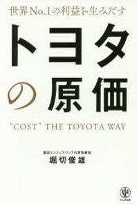 [해외]世界NO.1の利益を生みだすトヨタの原價