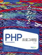 스타일 PHP 프로그래밍 ///3328