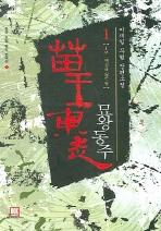 묘왕동주 1(한국 무협 명작 컬렉션 3)