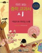 미리보는 중학 교과서 시(천재 스쿨 북 시리즈)