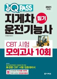 지게차운전기능사 필기 CBT 시험 모의고사 10회(2021)(원큐패스)