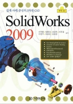 SOLID WORKS 2009