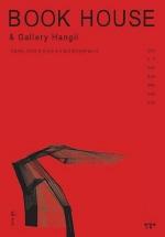 BOOK HOUSE & GALLERY HANGIL(양장본 HardCover)