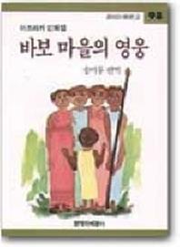 바보 마을의 영웅(창비 아동문고 98)