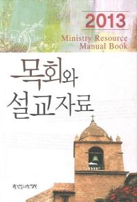 목회와 설교자료(2013)