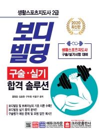 보디빌딩 구술 실기 합격 솔루션(생활스포츠지도사 2급)(2020)