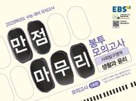 고등 사회탐구영역 생활과 윤리 봉투모의고사 5회분(2019)(2020 수능대비)(EBS 만점마무리)