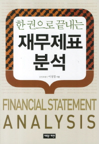재무제표 분석
