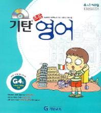 기탄 초등영어 G단계 4집(CD1장포함)