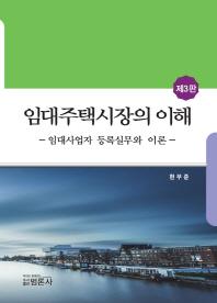 임대주택시장의 이해(3판)