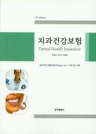 치과건강보험(13판)(CD1장포함)