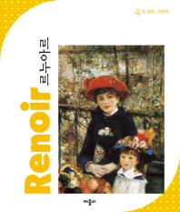 르누아르 Renoir(개정판)(첫 명화 그림책)(보드북)
