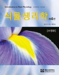 식물생리학(4판)