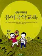 유아국악교육: 생활주제중심