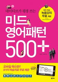 미드 영어패턴 500 플러스(무료 녹음강의)