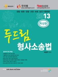 형사소송법(2013)(두드림)